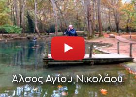 video Άγιος Νικόλας